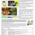 Раман спектрометр FirstDefender RM