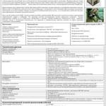 Мобильный хромато-масс-пектрометр Griffin 460